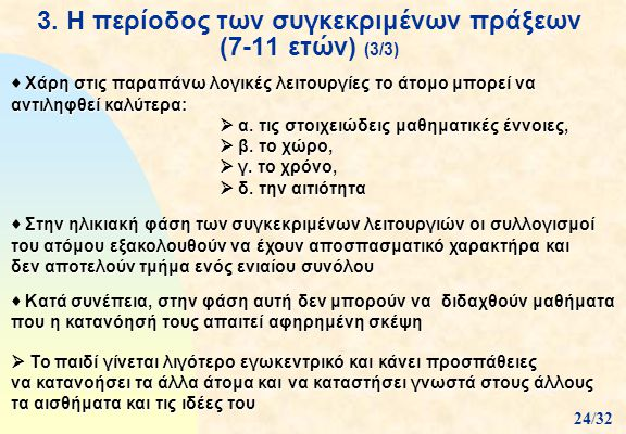 3. Η περίοδος των συγκεκριμένων πράξεων (7-11 ετών) (3/3)