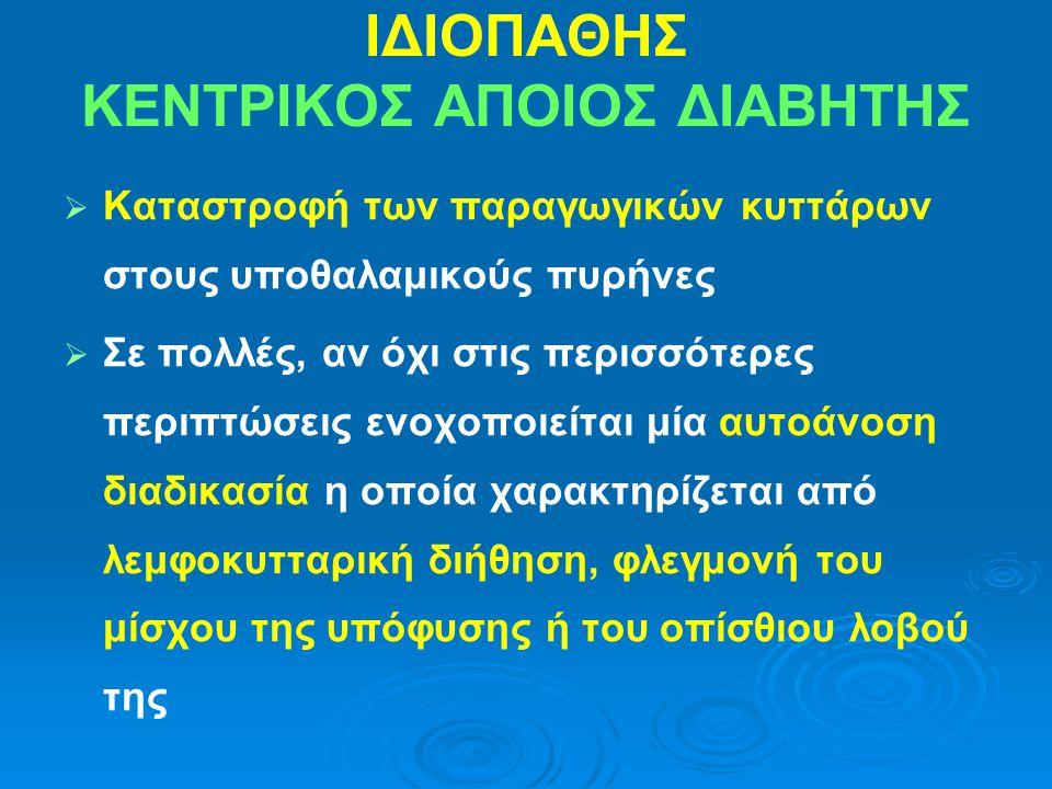 ΙΔΙΟΠΑΘΗΣ ΚΕΝΤΡΙΚΟΣ ΑΠΟΙΟΣ ΔΙΑΒΗΤΗΣ