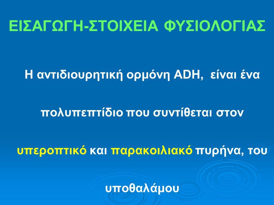 ΕΙΣΑΓΩΓΗ-ΣΤΟΙΧΕΙΑ ΦΥΣΙΟΛΟΓΙΑΣ