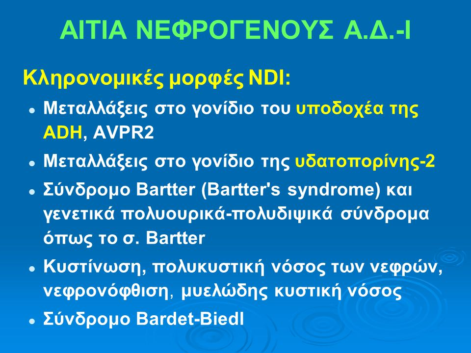 ΑΙΤΙΑ ΝΕΦΡΟΓΕΝΟΥΣ Α.Δ.-Ι