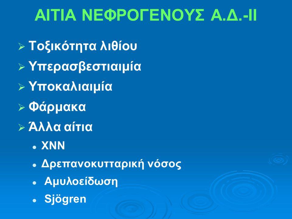 ΑΙΤΙΑ ΝΕΦΡΟΓΕΝΟΥΣ Α.Δ.-ΙΙ
