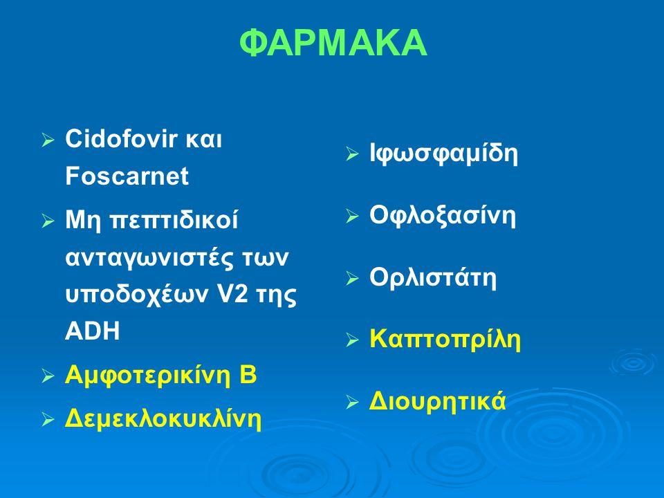 ΦΑΡΜΑΚΑ Cidofovir και Foscarnet