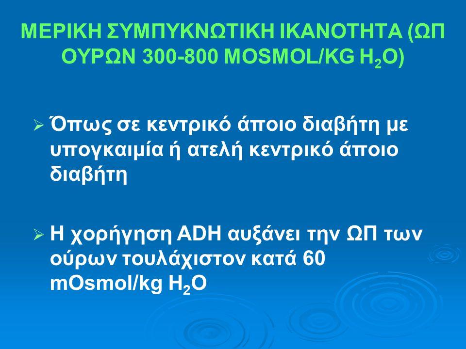 ΜΕΡΙΚΗ ΣΥΜΠΥΚΝΩΤΙΚΗ ΙΚΑΝΟΤΗΤΑ (ΩΠ ΟΥΡΩΝ 300-800 MOSMOL/KG H2O)
