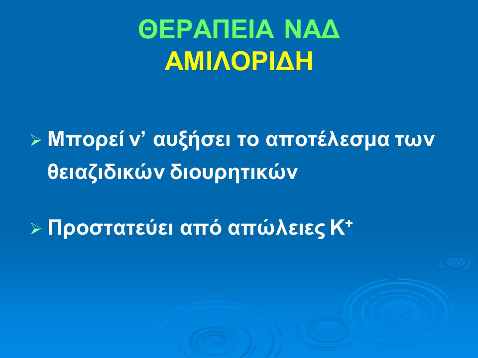 ΘΕΡΑΠΕΙΑ ΝΑΔ ΑΜΙΛΟΡΙΔΗ