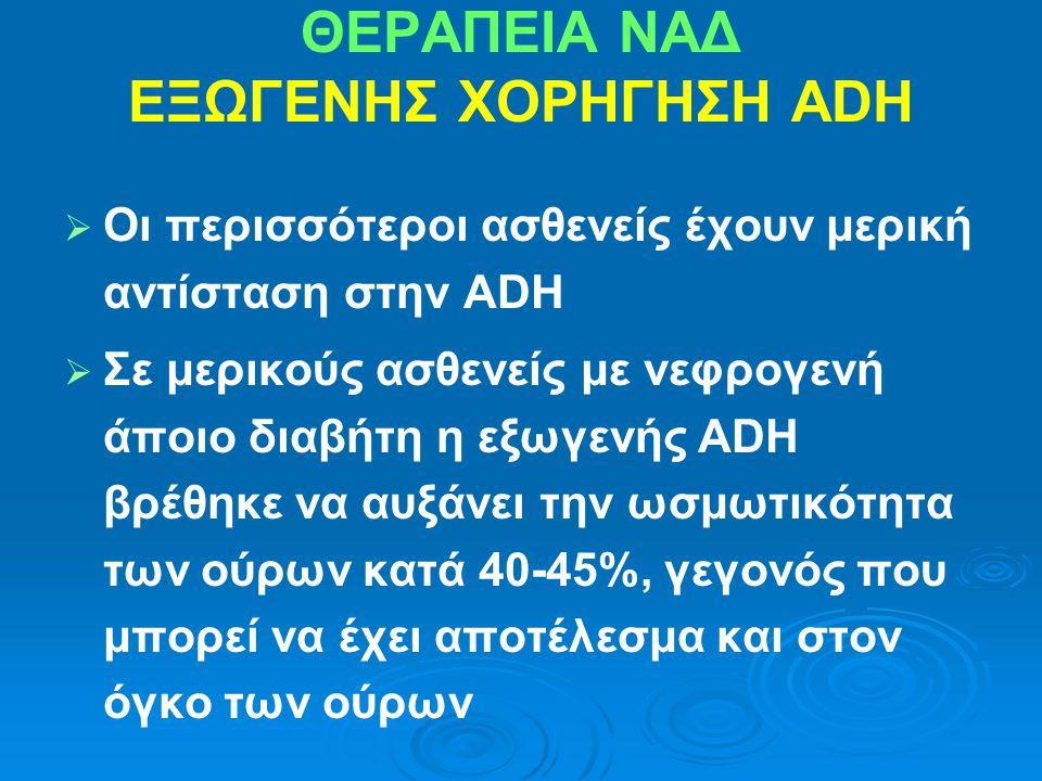 ΘΕΡΑΠΕΙΑ ΝΑΔ ΕΞΩΓΕΝΗΣ ΧΟΡΗΓΗΣΗ ADH
