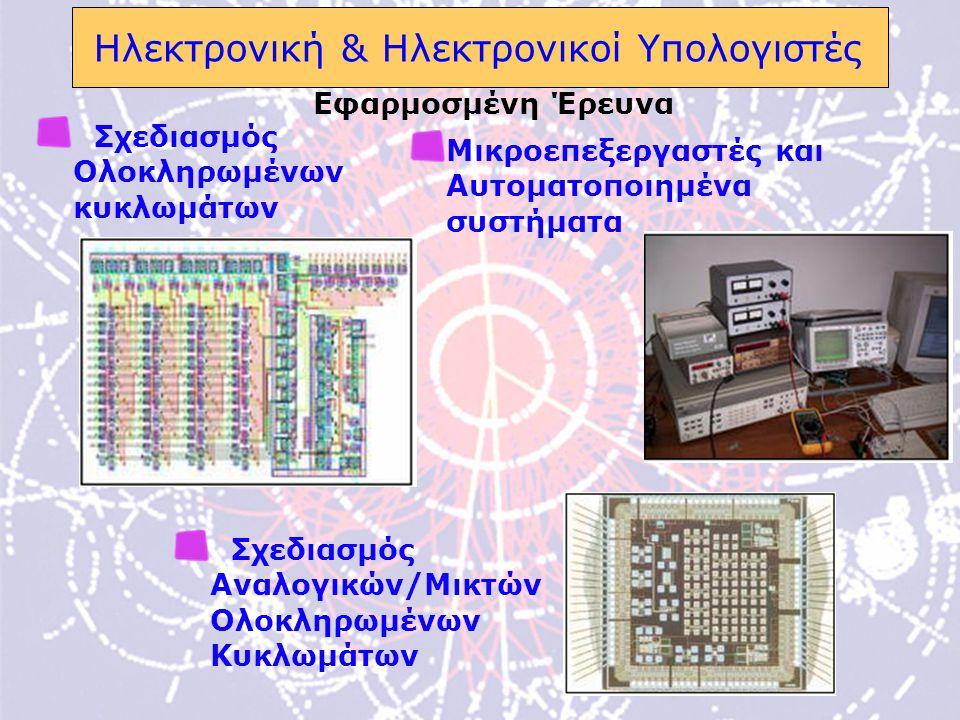 Ηλεκτρονική & Ηλεκτρονικοί Υπολογιστές
