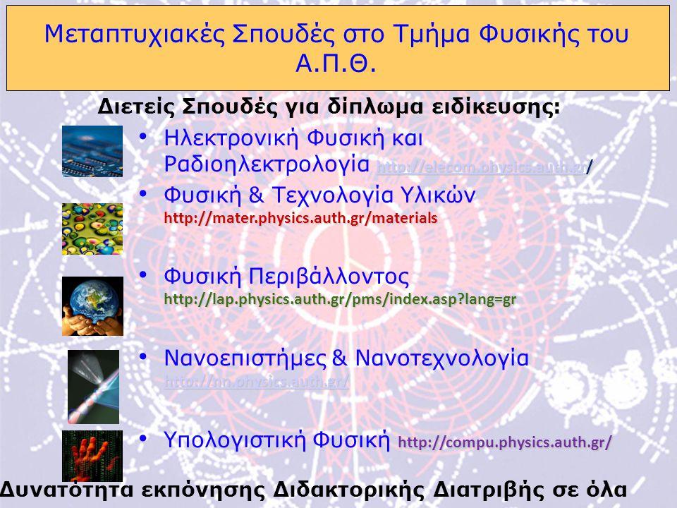 Μεταπτυχιακές Σπουδές στο Τμήμα Φυσικής του Α.Π.Θ.