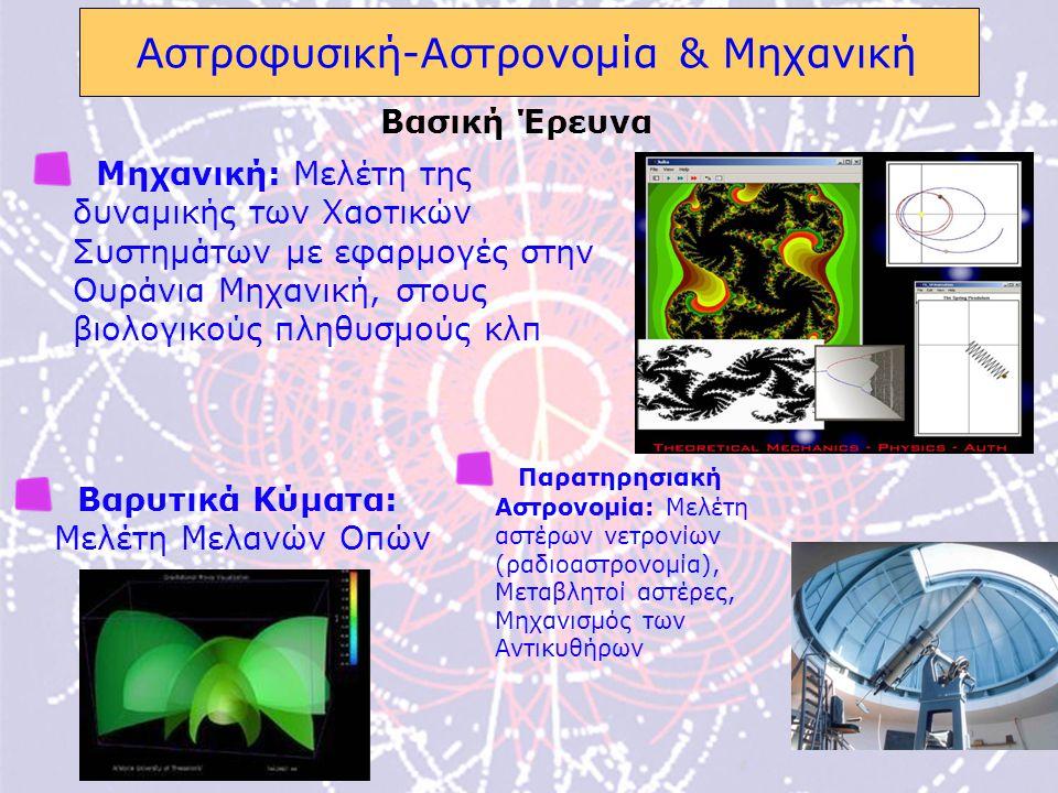 Αστροφυσική-Αστρονομία & Μηχανική