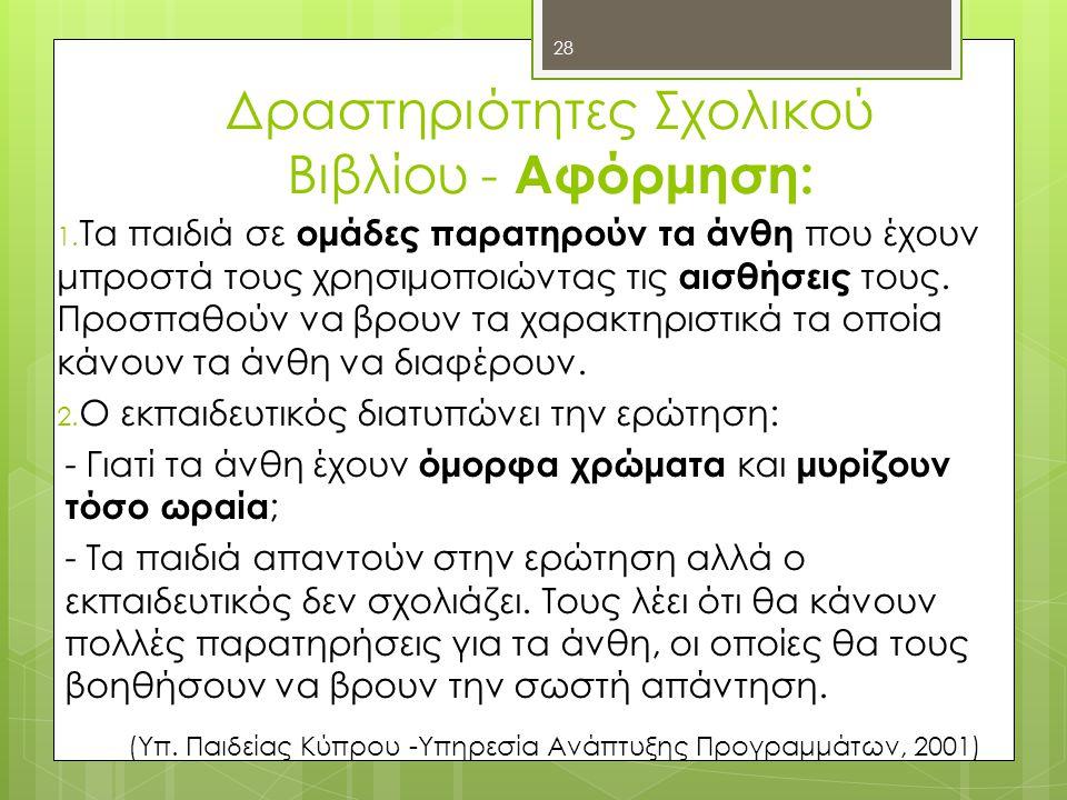 Δραστηριότητες Σχολικού Βιβλίου - Αφόρμηση: