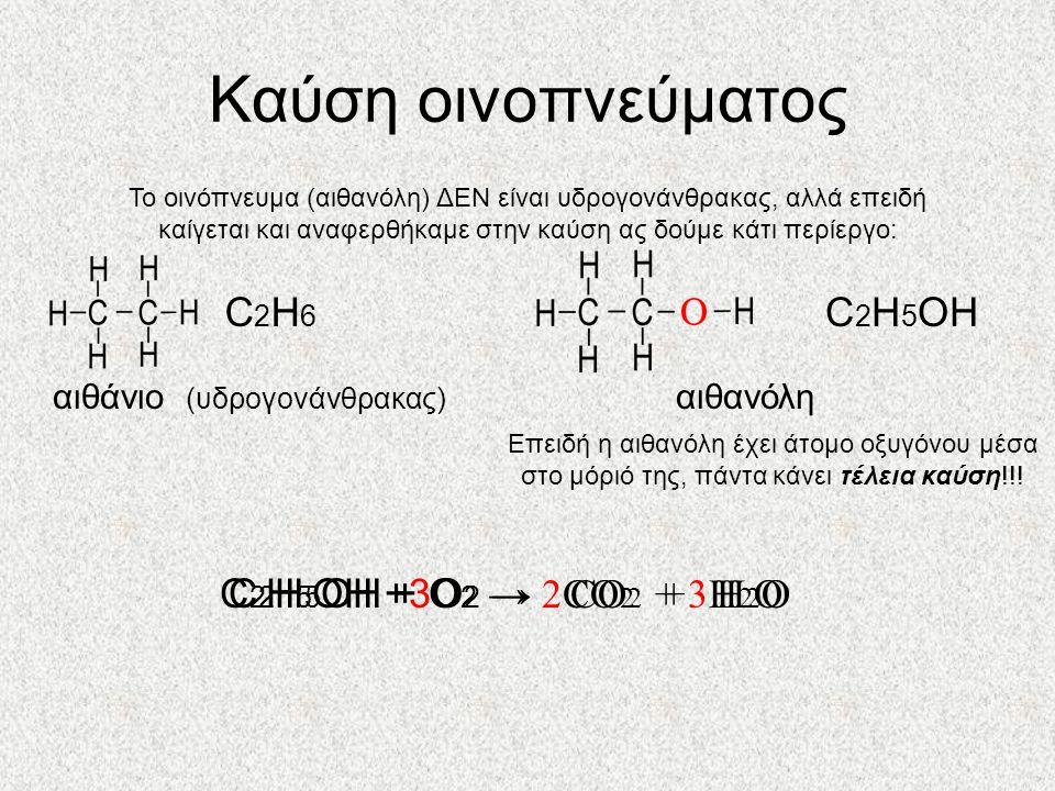 αιθάνιο (υδρογονάνθρακας)