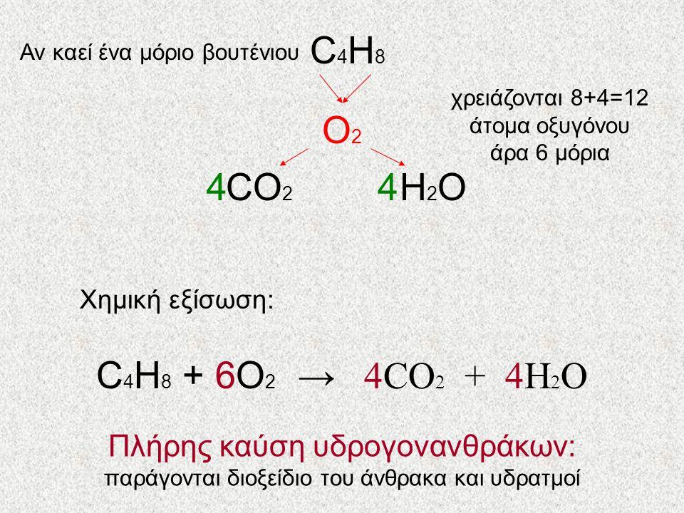 C4H8 O2. CO2. H2O. Αν καεί ένα μόριο βουτένιου. χρειάζονται 8+4=12 άτομα οξυγόνου. άρα 6 μόρια.