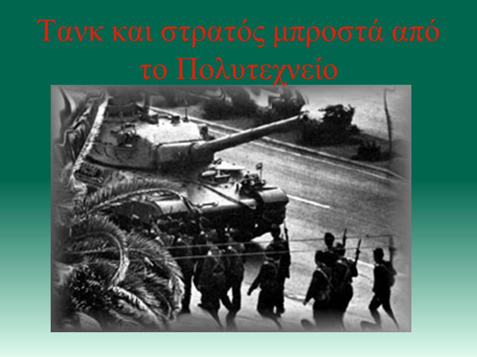 Τανκ και στρατός μπροστά από το Πολυτεχνείο