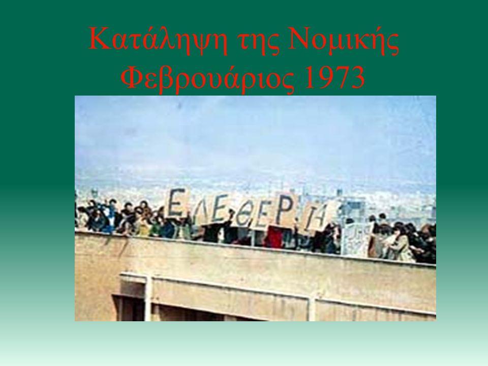 Κατάληψη της Νομικής Φεβρουάριος 1973