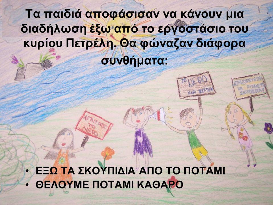 Τα παιδιά αποφάσισαν να κάνουν μια διαδήλωση έξω από το εργοστάσιο του κυρίου Πετρέλη. Θα φώναζαν διάφορα συνθήματα: