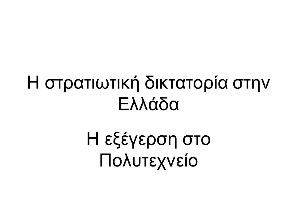 Η στρατιωτική δικτατορία στην Ελλάδα