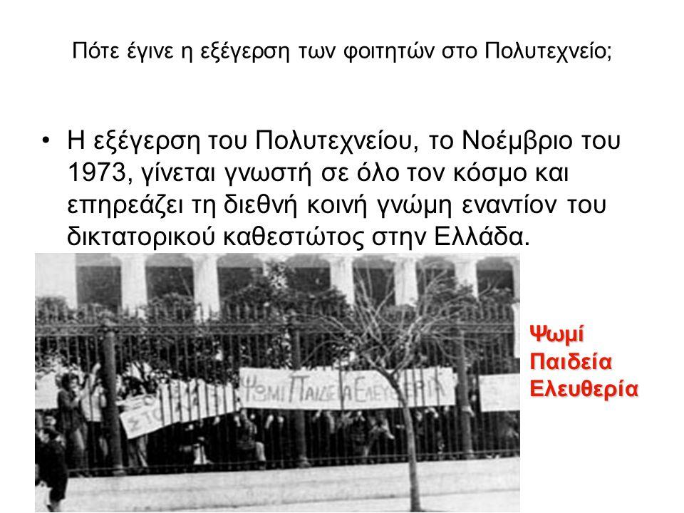 Πότε έγινε η εξέγερση των φοιτητών στο Πολυτεχνείο;