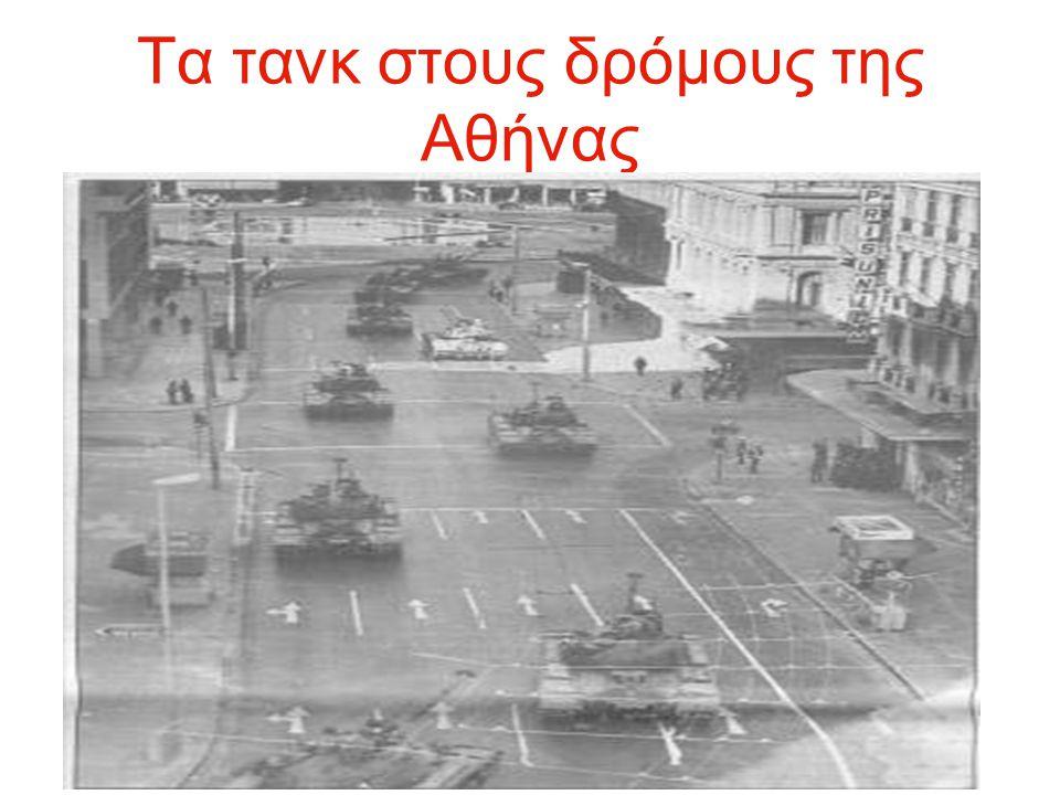Τα τανκ στους δρόμους της Αθήνας