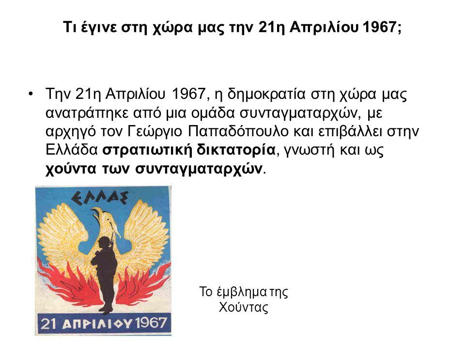 Τι έγινε στη χώρα μας την 21η Απριλίου 1967;