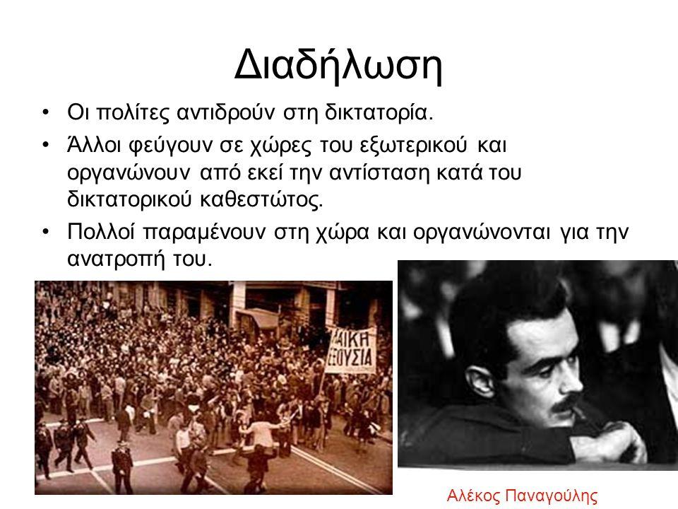 Διαδήλωση Οι πολίτες αντιδρούν στη δικτατορία.