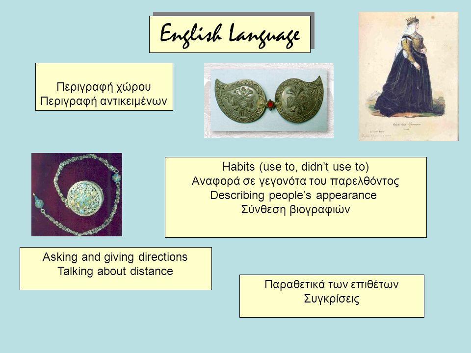 Εnglish Language Περιγραφή χώρου Περιγραφή αντικειμένων