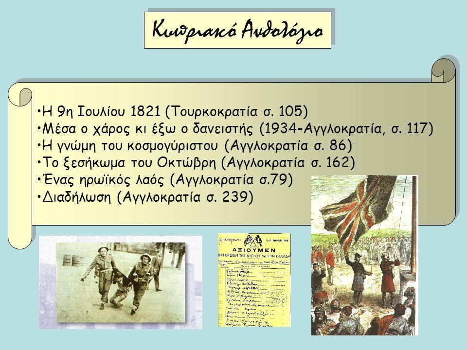Κυπριακό Ανθολόγιο Η 9η Ιουλίου 1821 (Τουρκοκρατία σ. 105)