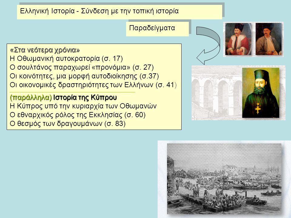 Ελληνική Ιστορία - Σύνδεση με την τοπική ιστορία