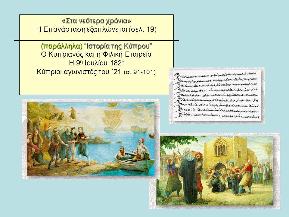 Η Επανάσταση εξαπλώνεται (σελ. 19) (παράλληλα) Ιστορία της Κύπρου