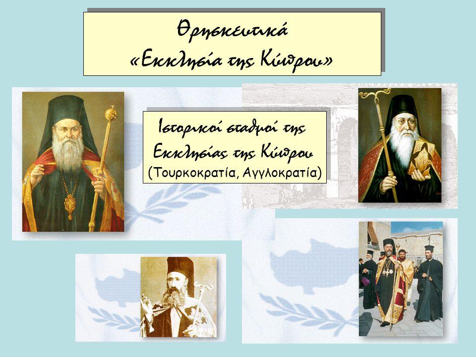 Θρησκευτικά «Εκκλησία της Κύπρου»