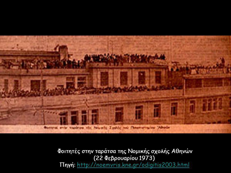 Φοιτητές στην ταράτσα της Νομικής σχολής Αθηνών (22 Φεβρουαρίου 1973)