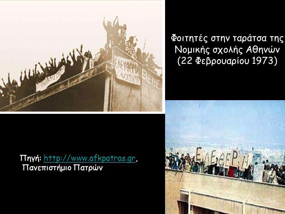 Φοιτητές στην ταράτσα της Νομικής σχολής Αθηνών