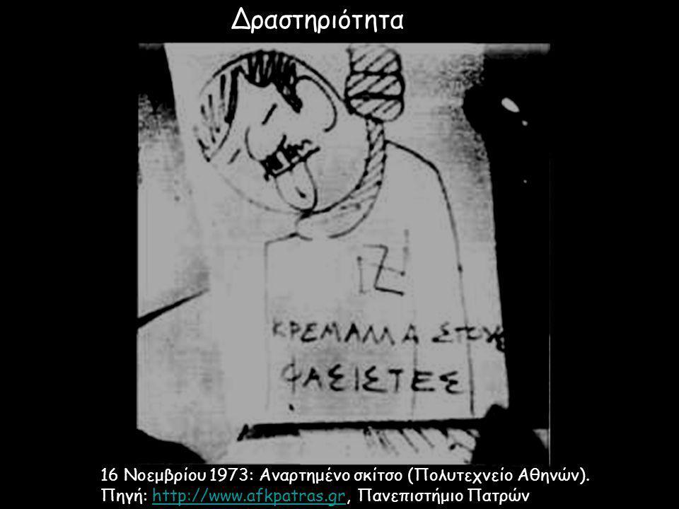 Δραστηριότητα 16 Νοεμβρίου 1973: Αναρτημένο σκίτσο (Πολυτεχνείο Αθηνών).