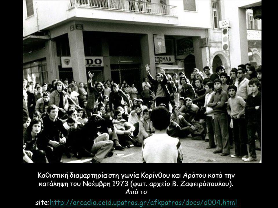 Καθιστική διαμαρτηρία στη γωνία Κορίνθου και Αράτου κατά την κατάληψη του Νοέμβρη 1973 (φωτ.