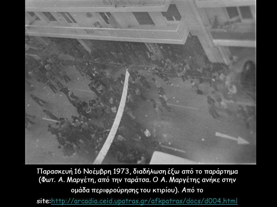 Παρασκευή 16 Νοέμβρη 1973, διαδήλωση έξω από το παράρτημα (Φωτ. Α