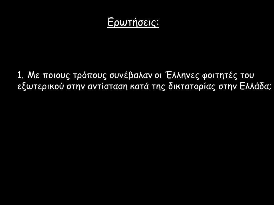 Ερωτήσεις: Με ποιους τρόπους συνέβαλαν οι Έλληνες φοιτητές του