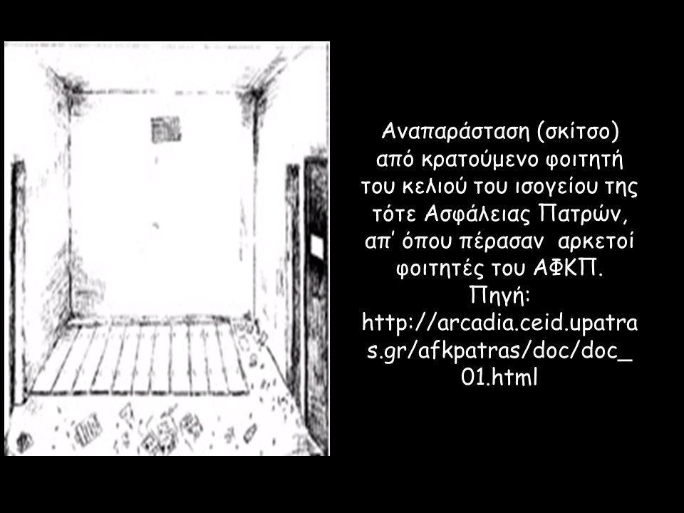 Πηγή: http://arcadia.ceid.upatras.gr/afkpatras/doc/doc_01.html