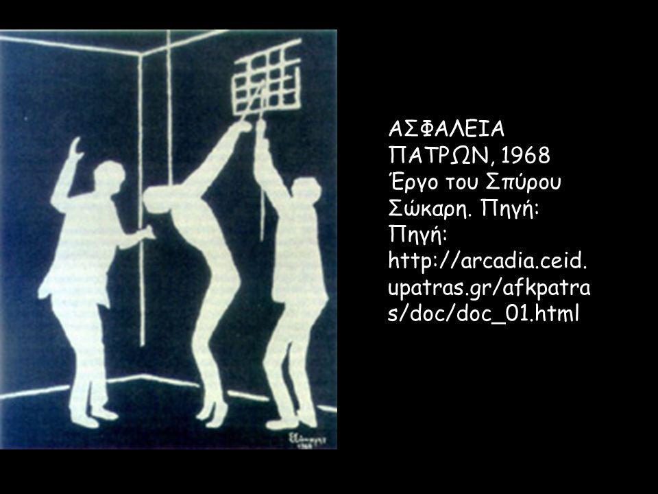 ΑΣΦΑΛΕΙΑ ΠΑΤΡΩΝ, 1968 Έργο του Σπύρου Σώκαρη.