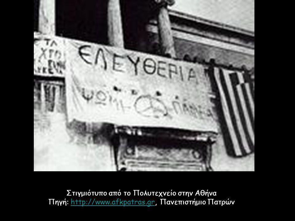 Στιγμιότυπο από το Πολυτεχνείο στην Αθήνα
