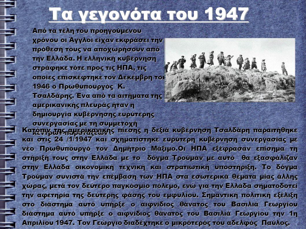 Τα γεγονότα του 1947