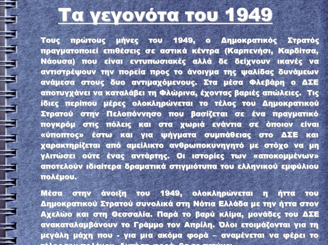 Τα γεγονότα του 1949