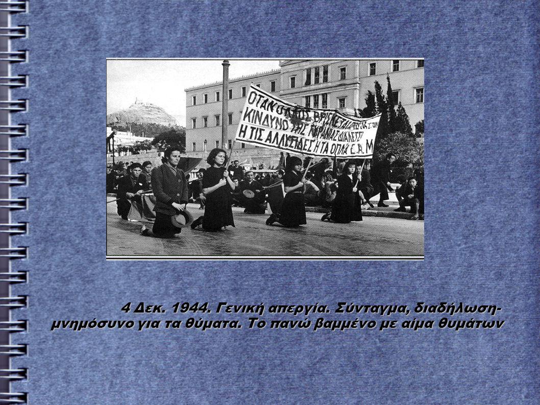 4 Δεκ. 1944. Γενική απεργία. Σύνταγμα, διαδήλωση-μνημόσυνο για τα θύματα.