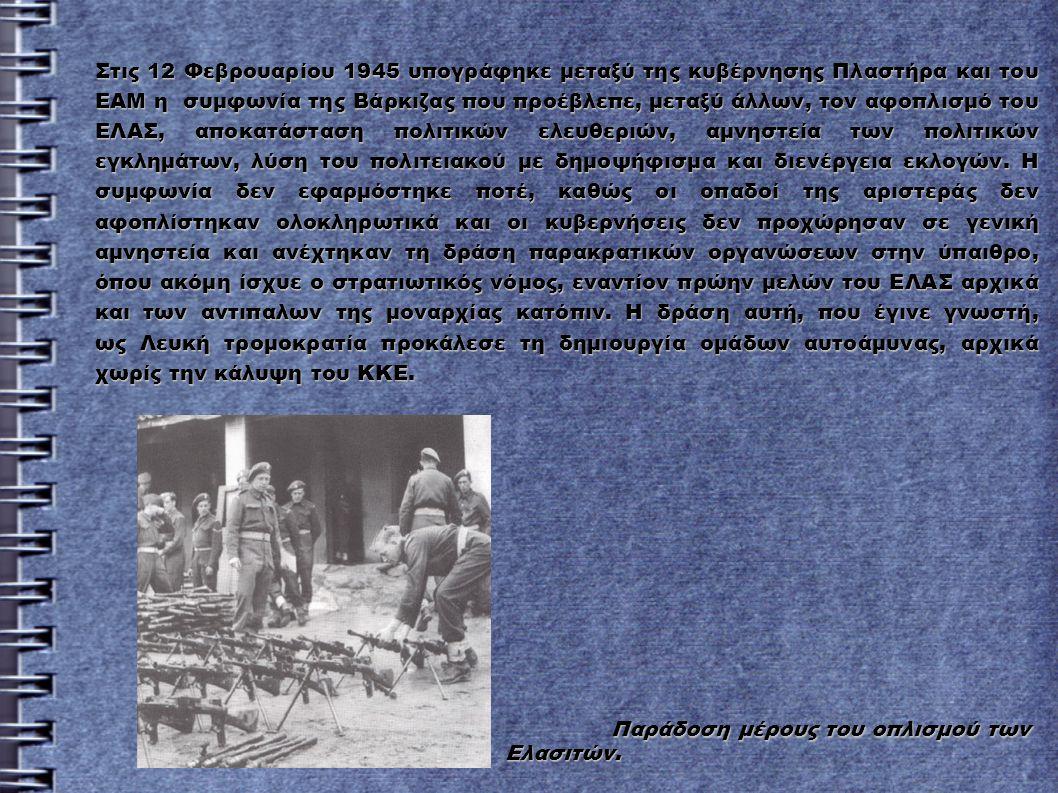 Παράδοση μέρους του οπλισμού των Ελασιτών.