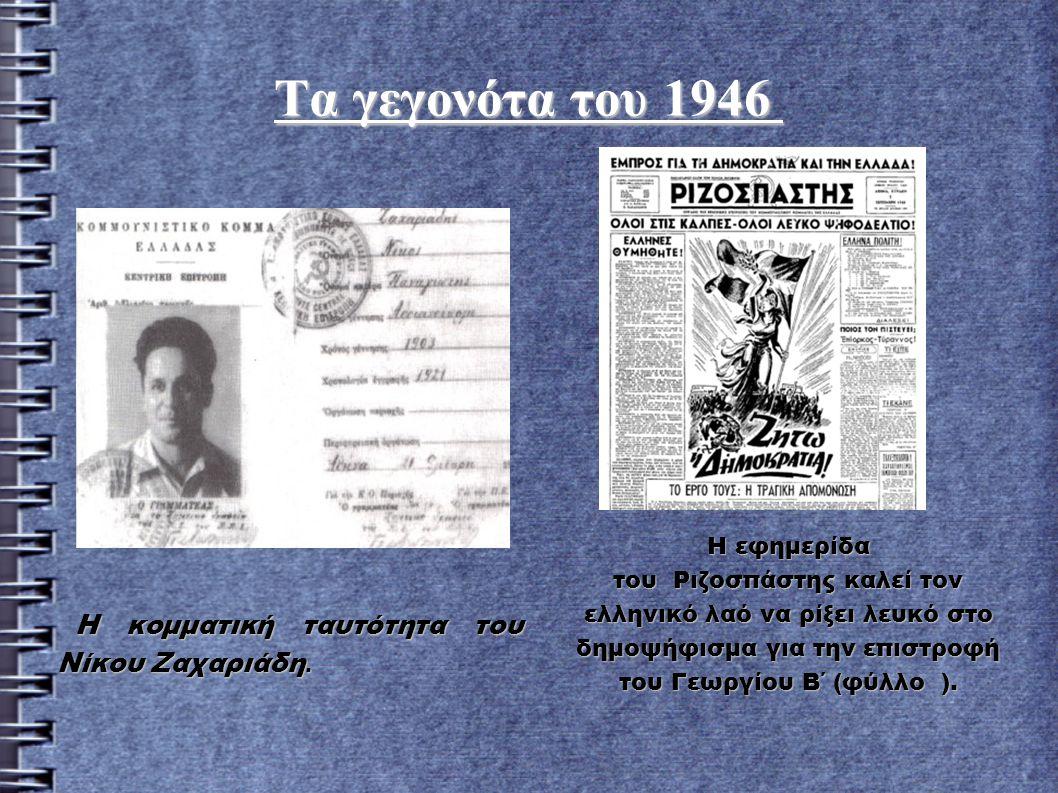 Τα γεγονότα του 1946 Η κομματική ταυτότητα του Νίκου Ζαχαριάδη.