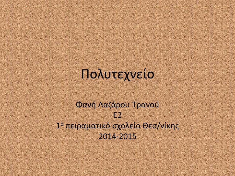 Φανή Λαζάρου Τρανού Ε2 1ο πειραματικό σχολείο Θεσ/νίκης 2014-2015