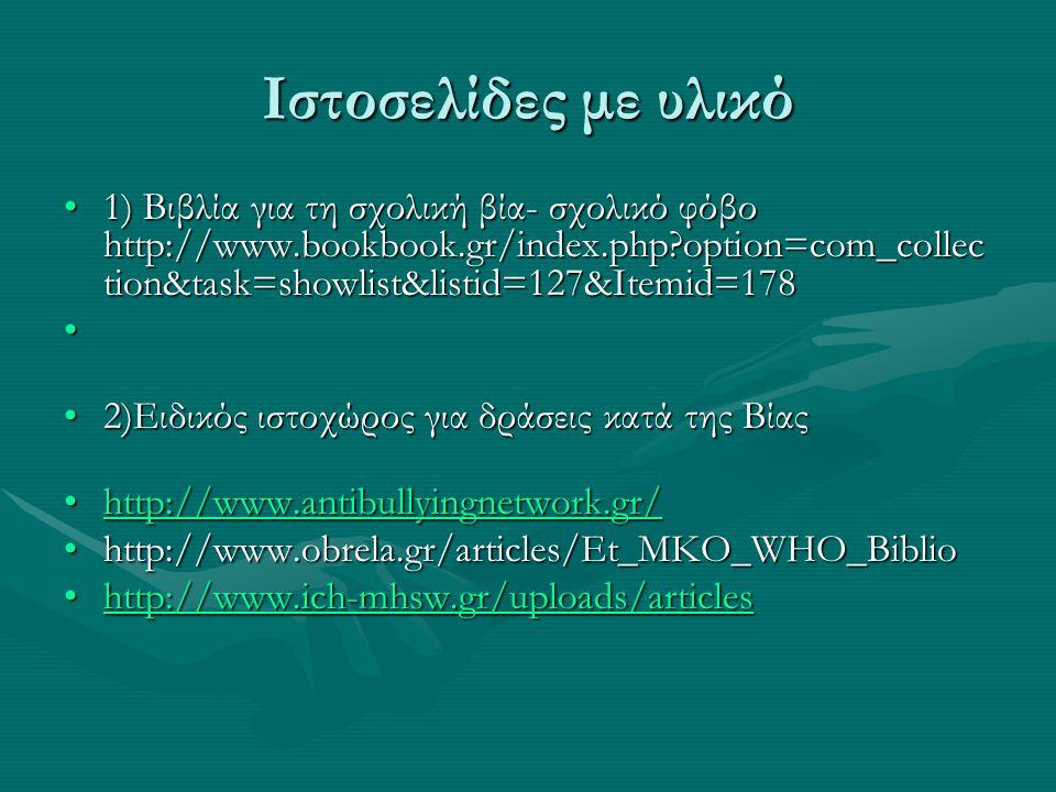 Ιστοσελίδες με υλικό