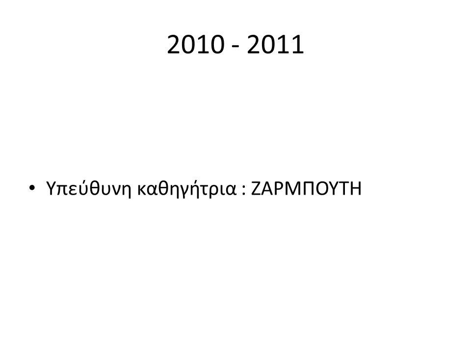 2010 - 2011 Υπεύθυνη καθηγήτρια : ΖΑΡΜΠΟΥΤΗ