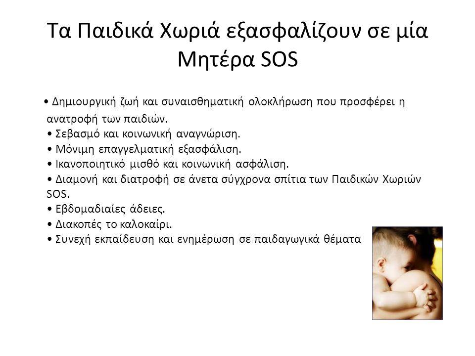 Τα Παιδικά Χωριά εξασφαλίζουν σε μία Mητέρα SOS