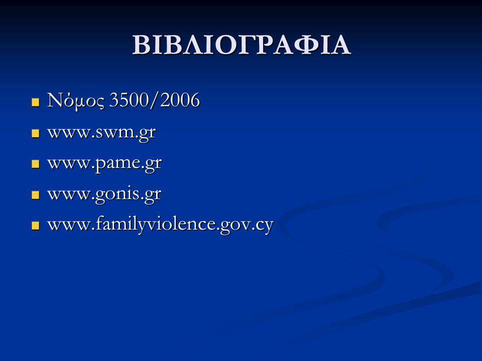 ΒΙΒΛΙΟΓΡΑΦΙΑ Νόμος 3500/2006 www.swm.gr www.pame.gr www.gonis.gr