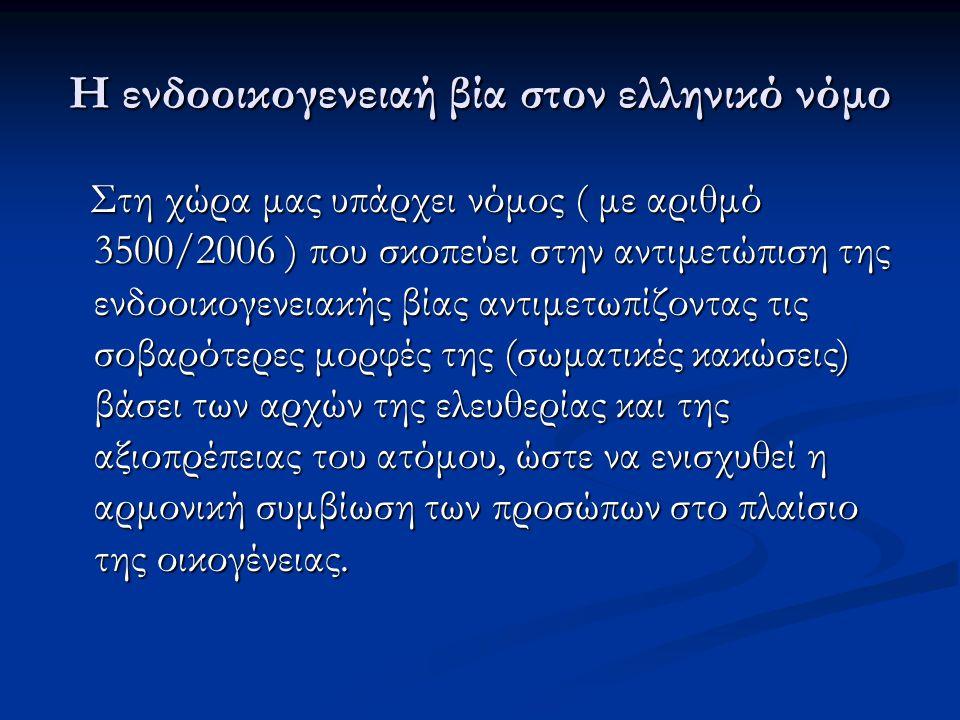 Η ενδοοικογενειαή βία στον ελληνικό νόμο