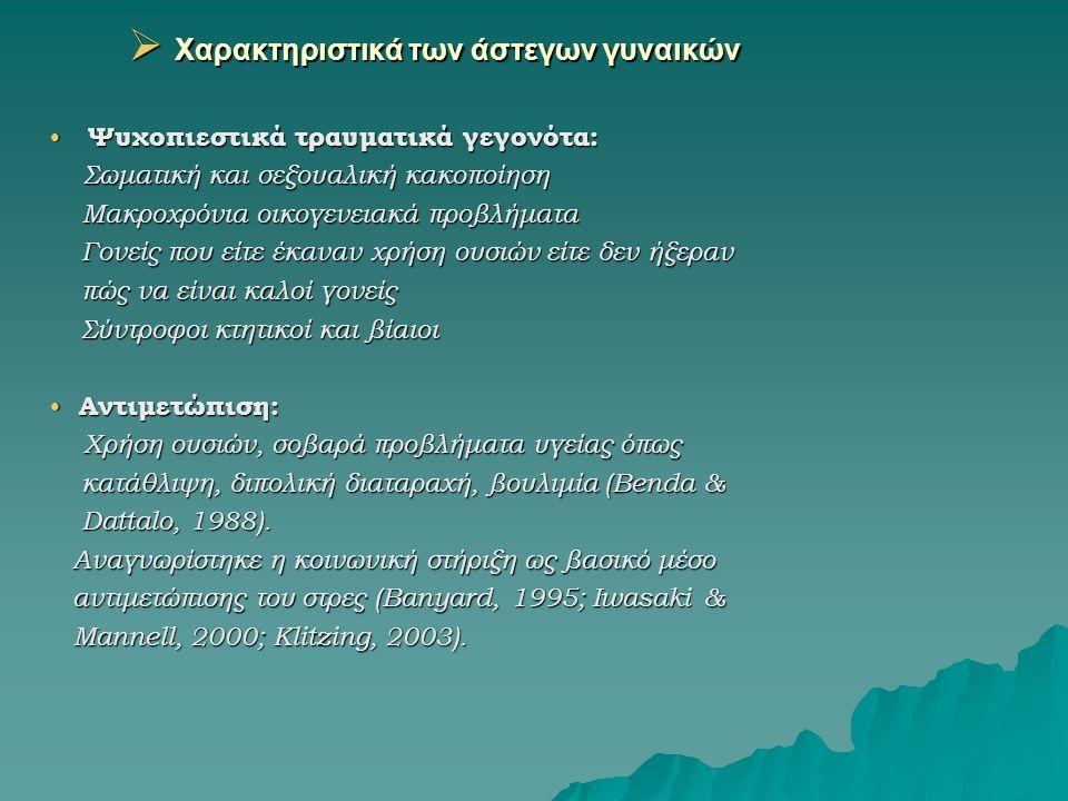 Χαρακτηριστικά των άστεγων γυναικών