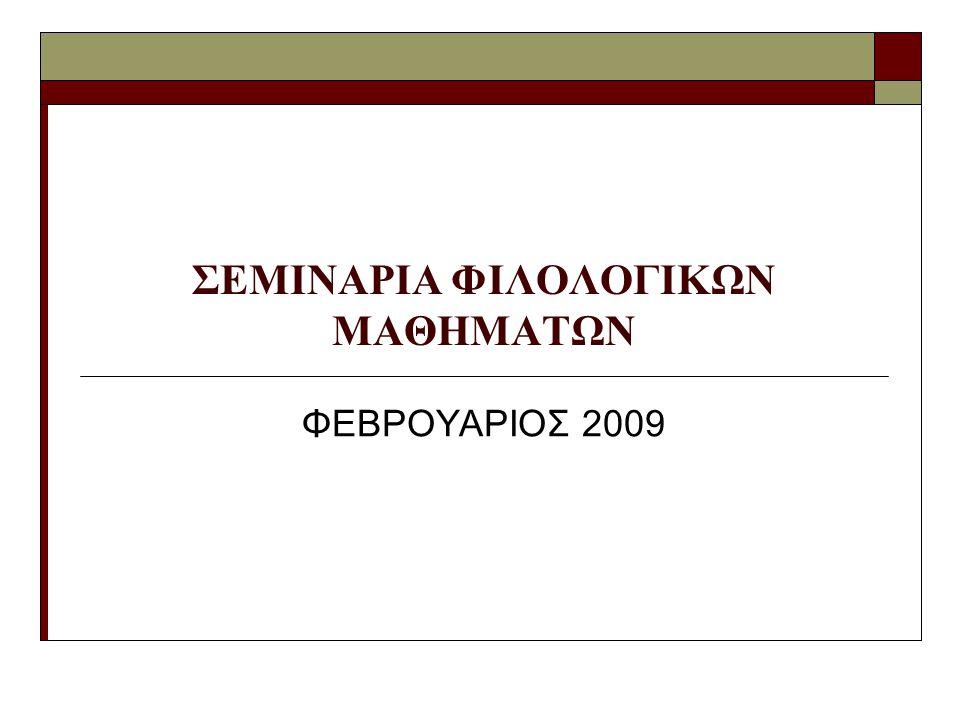 ΣΕΜΙΝΑΡΙΑ ΦΙΛΟΛΟΓΙΚΩΝ ΜΑΘΗΜΑΤΩΝ